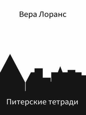 cover image of Питерские тетради