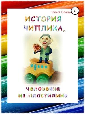 cover image of История Чиплика, человечка из пластилина