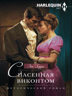cover image of Спасенная виконтом