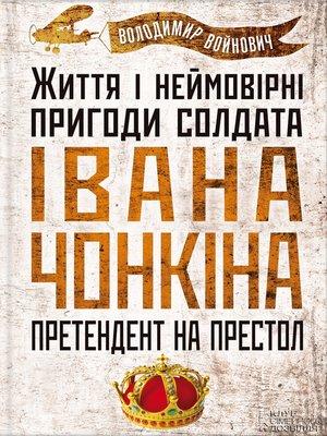 cover image of Життя і неймовірні пригоди солдата Івана Чонкіна. Претендент на престол