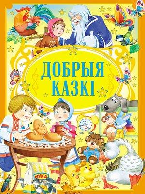 cover image of Добрыя казкі