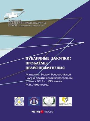 cover image of Публичные закупки