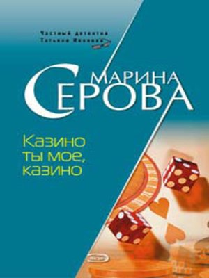 cover image of Казино ты мое, казино