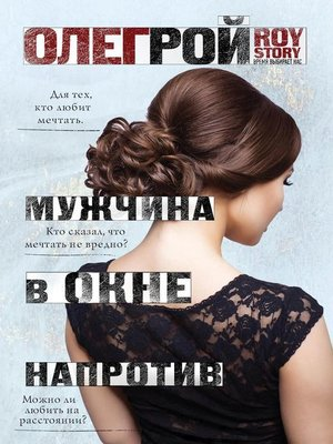 cover image of Мужчина в окне напротив