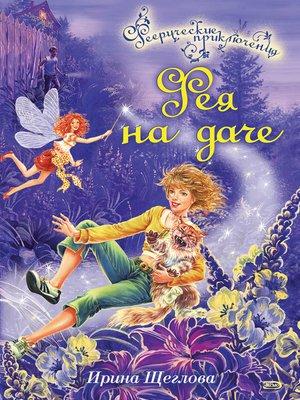cover image of Фея на даче