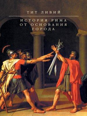 cover image of История Рима от основания Города