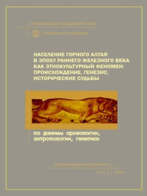 cover image of Население Горного Алтая в эпоху раннего железного века как этнокультурный феномен
