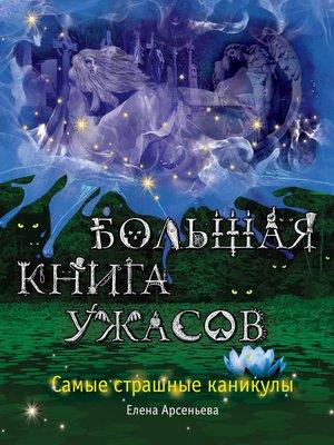 cover image of Большая книга ужасов. Самые страшные каникулы (сборник)
