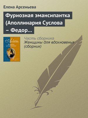 cover image of Фуриозная эмансипантка (Аполлинария Суслова – Федор Достоевский)