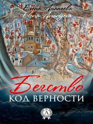 cover image of Код верности