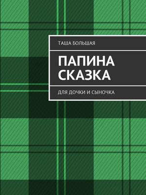 cover image of Папина сказка. Для дочки исыночка