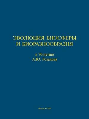 cover image of Эволюция биосферы и биоразнообразия. К 70-летию А. Ю. Розанова