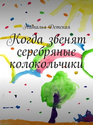 cover image of Когда звенят серебряные колокольчики