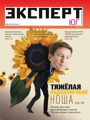 cover image of Эксперт Юг 06-07-2017