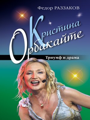 cover image of Кристина Орбакайте. Триумф и драма
