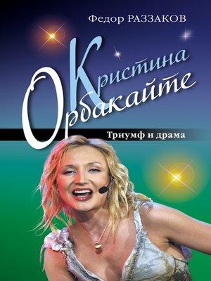 cover image of Кристина Орбакайте. Триумф и драма