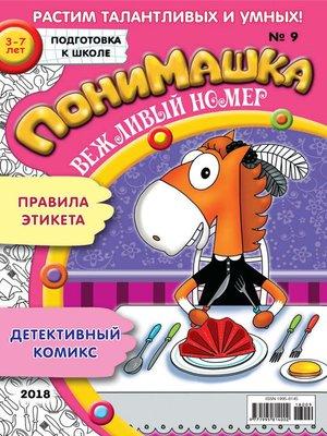 cover image of ПониМашка. Развлекательно-развивающий журнал. №09/2018