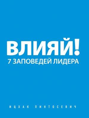 cover image of Влияй!7заповедей лидера