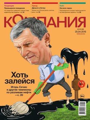 cover image of Компания 15-16-2016