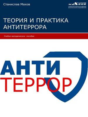 cover image of Теория и практика антитеррора