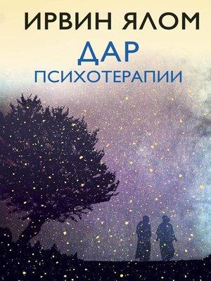 cover image of Дар психотерапии