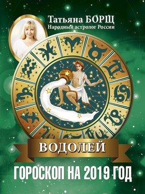 cover image of Водолей. Гороскоп на 2019 год