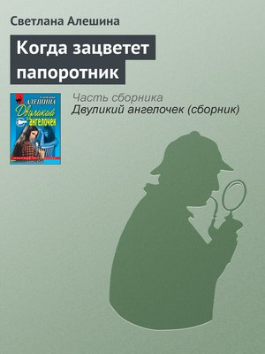 cover image of Когда зацветет папоротник