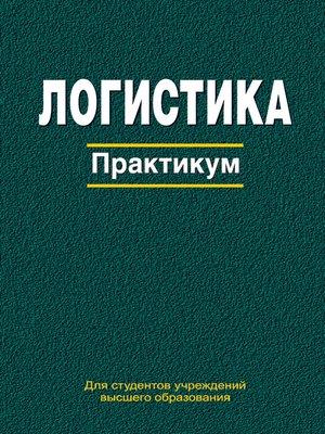cover image of Логистика. Практикум