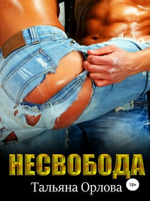 cover image of Несвобода