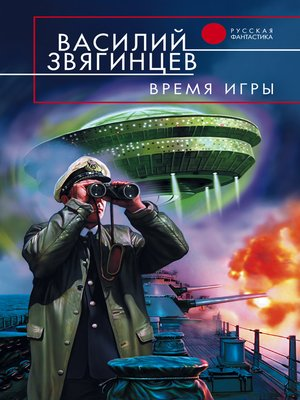 cover image of Время игры