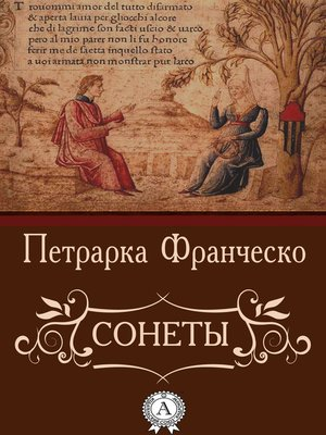 cover image of Сонеты
