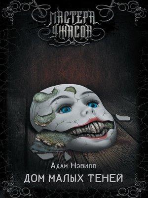 cover image of Дом малых теней