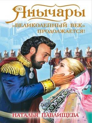 cover image of Янычары. «Великолепный век» продолжается!