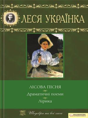 cover image of Лісова пісня. Драматичні поеми. Лірика (збірник)