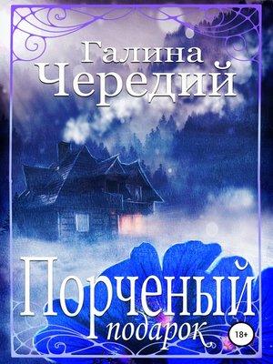 cover image of Порченый подарок