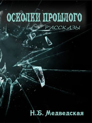 cover image of Осколки прошлого. Сборник рассказов