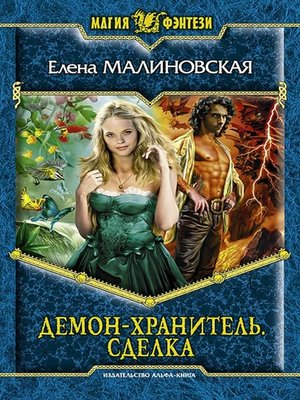 cover image of Демон-хранитель. Сделка