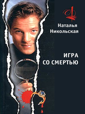 cover image of Игра со смертью