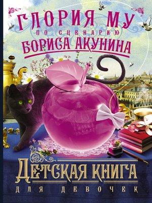 cover image of Детская книга для девочек