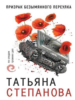 cover image of Призрак Безымянного переулка
