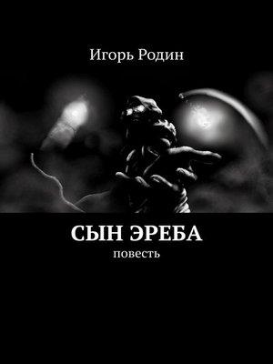 cover image of Сын Эреба. Повесть