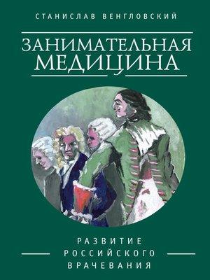cover image of Занимательная медицина. Развитие российского врачевания