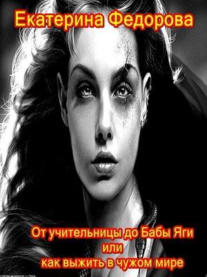 cover image of От учительницы до Бабы Яги, или Как выжить в чужом мире