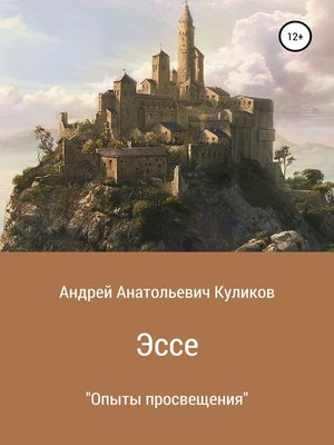 cover image of Эссе