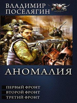 cover image of Аномалия. Первый фронт. Второй фронт. Третий фронт (сборник)