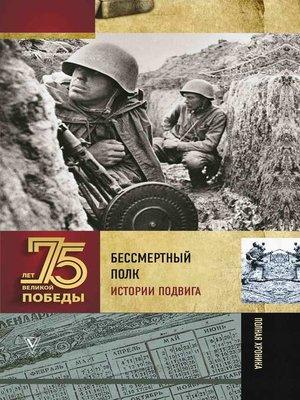 cover image of Бессмертный полк. Истории подвига