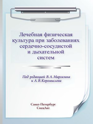 cover image of Лечебная физическая культура при заболеваниях сердечно-сосудистой и дыхательной систем