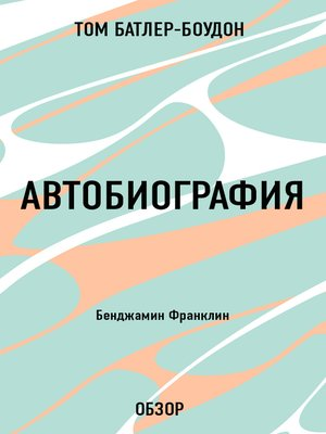 cover image of Автобиография. Бенджамин Франклин (обзор)