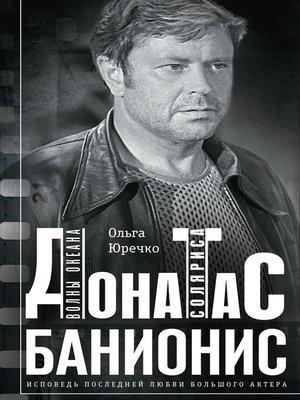 cover image of Донатас Банионис. Волны Океана Соляриса