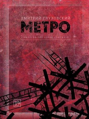 cover image of Метро. Трилогия под одной обложкой